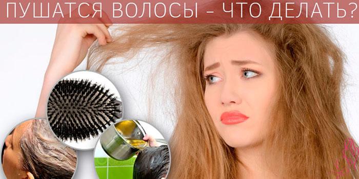 волосы торчат что делать